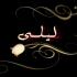 بالصور معنى اسم ليلى في اللغة العربية اسم ليلي 550x292 70x70