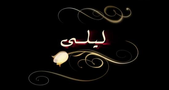 صوره معنى اسم ليلى في اللغة العربية
