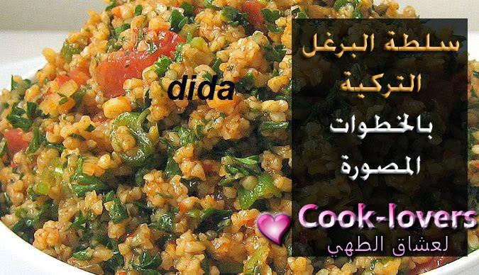صورة الطبخ المغربي سلطة البرغل الخشن
