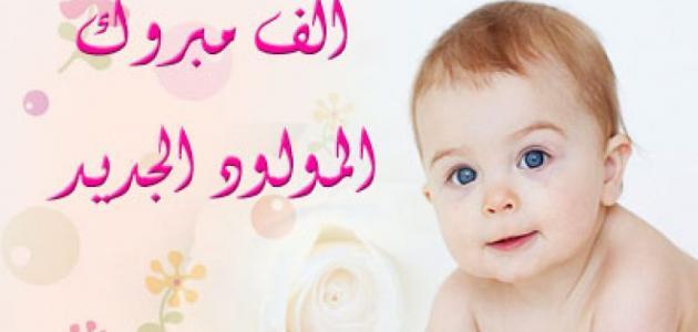 صوره عبارات تهنئه بمولود جديد