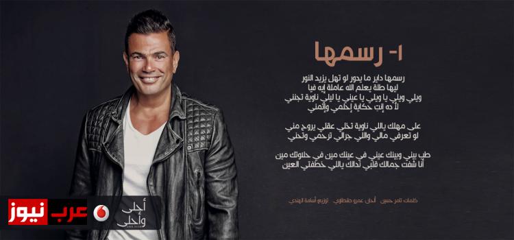 صوره كلمات اجدد الاغاني العربيه 2017