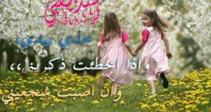 صوره احلى رسالة حب لصديقتي