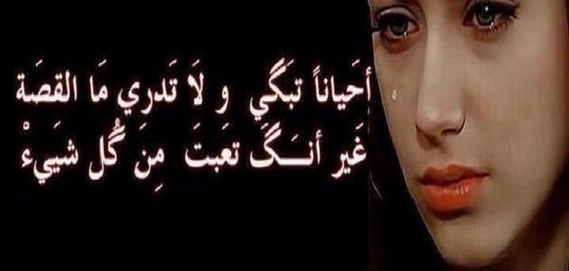 صور كلمات عن الدموع الحزينة