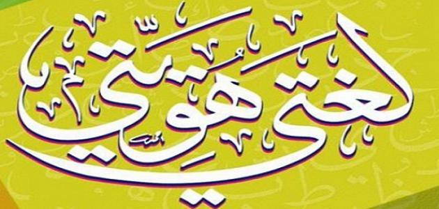 صوره كلمة عن اللغة العربية الفصحى