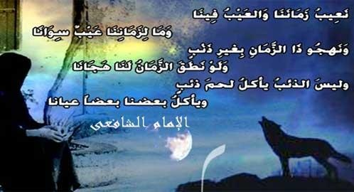 بالصور نشكو الزمان والعيب فينا محمد بن ادريس الشافعي 4665