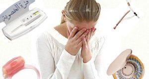 صوره انواع موانع الحمل للنساء