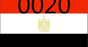 صوره ما هو مفتاح مصر الدولى