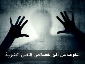 صوره الخوف في علم النفس