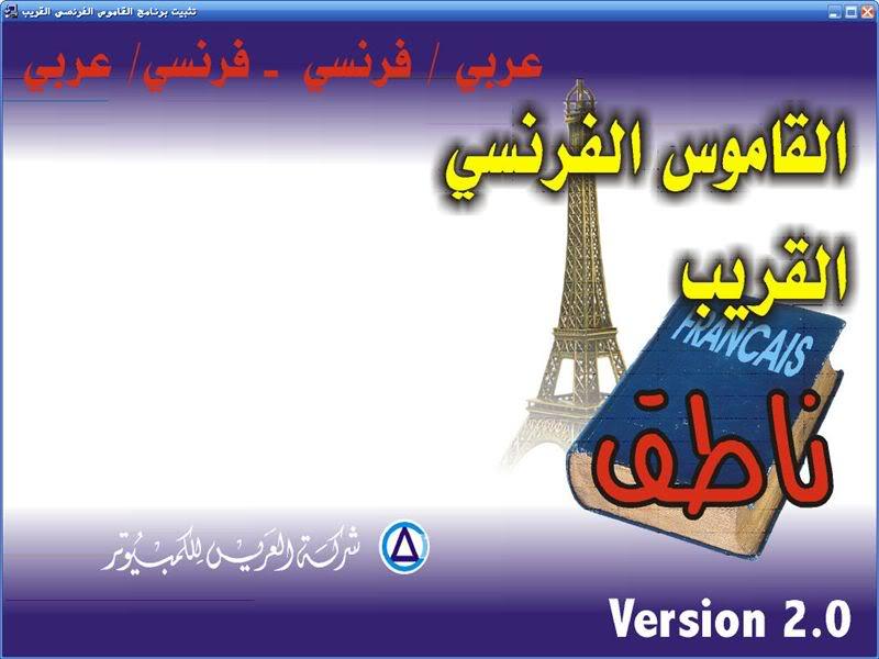 صوره قاموس ناطق باللغة الفرنسية