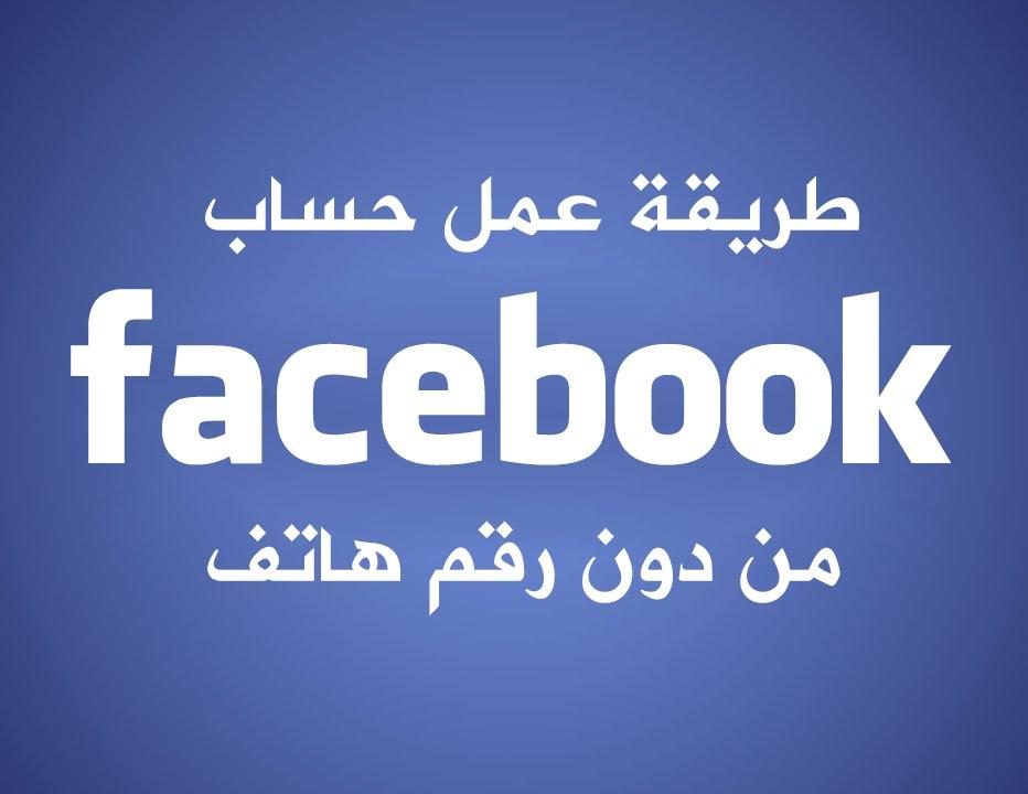 صور انشاء حساب في فيس بوك بدون رقم هاتف