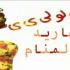 بالصور تفسير الزغاريد في المنام 103086dreamjordan.com  70x70