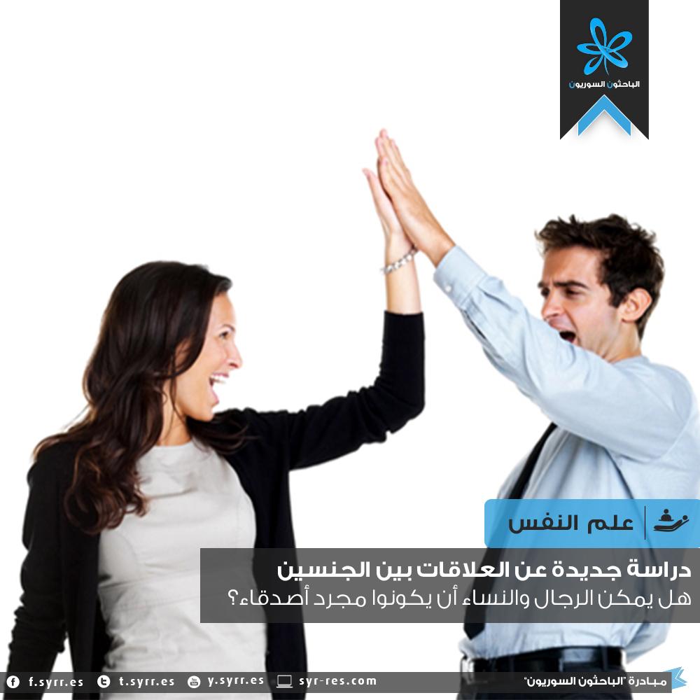 بالصور الصداقة بين الرجل والمراة علاقة تتضارب فيها الاراء 117324931