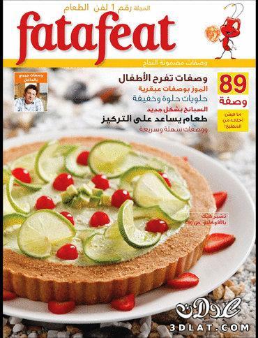 صوره مجلات طبخ بالصور 2017