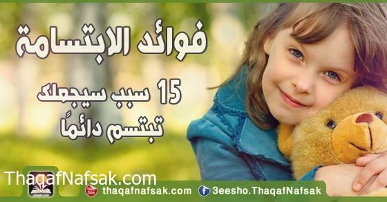 بالصور فوائد الابتسامة للصحة والقلب 1509293 745253862175780 465992881 n