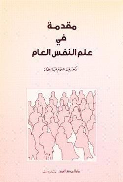 صوره مقدمة في علم النفس العام