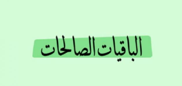صوره من هن الباقيات الصالحات في سورة الكهف