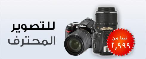 صوره كاميرات الديجيتال واسعارها