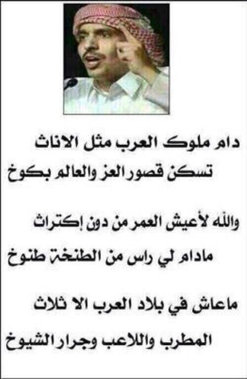 صوره اجمل كلمات قصيدة تهزيء
