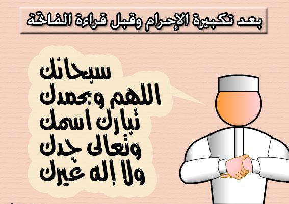 صوره اجمل ادعيه الصلاة
