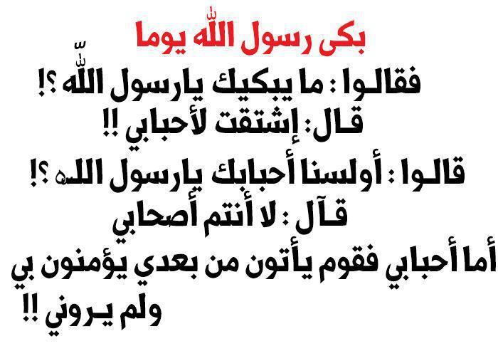 بالصور لماذا بكى رسول الله 20160701 1365