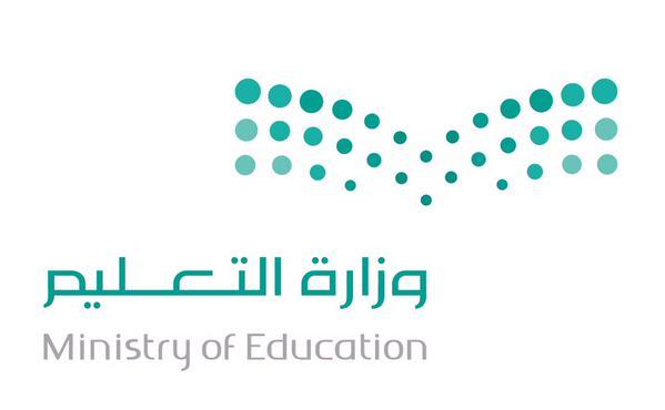 صوره شعار وزارة التربيه والتعليم