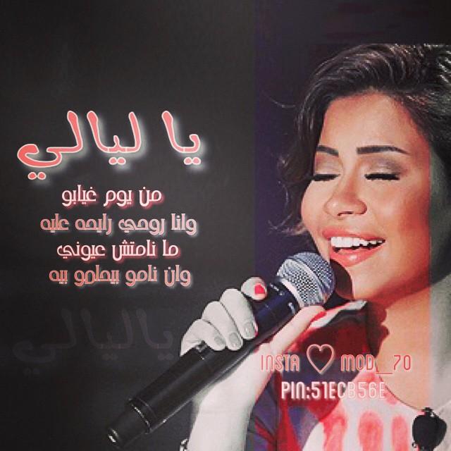 صوره اغنيه يا ليالي شرين عبد الوهاب الجديد