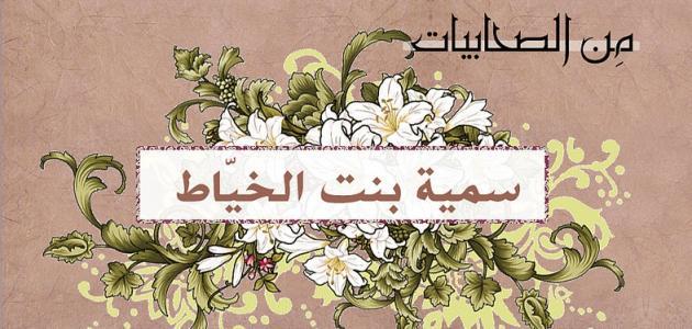 صوره اول شهيده في الاسلام  قصة سمية بنت خياط