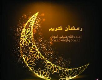 بالصور احلى كروت معايدة رمضان 20160701 166