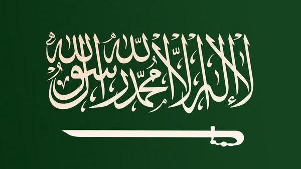 صوره النشيد الوطني السعودي بالانجليزي