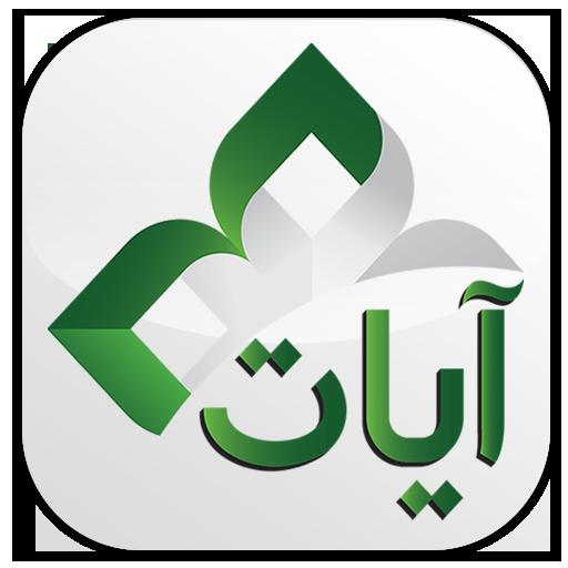 http://quran.ksu.edu.sa/tafseer/images/ayat_logo.png