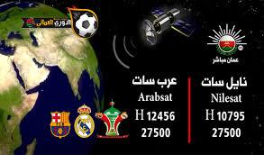 صوره تردد عمان الرياضية الجديد Oman TV Sport