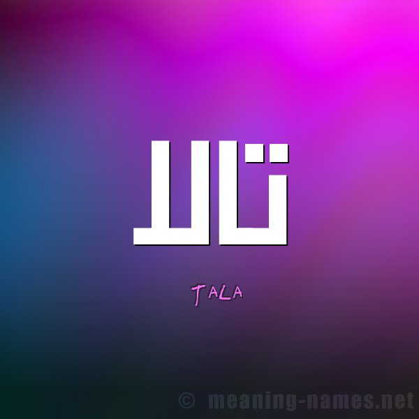 http://www.meaning-names.net/write/files/2-%D8%AA%D8%A7%D9%84%D8%A7-Tala.png