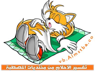 اسم نادية فِي المنام <br />تفسير معني اسم نادية فِي الحلم