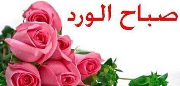 صورة اجمل رسائل صباح الخير رومانسية غرامية للحبيب , مسدجات روعه للمحبين في فتره الصباح