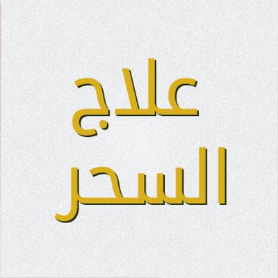 صوره علاج سحر التصفيح بالقران الكريم