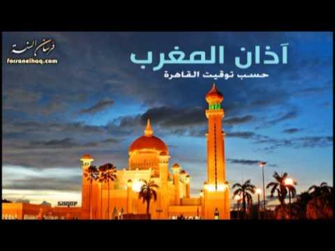 صوره ميعاد ومواقيت اذان المغرب