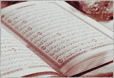 صورة صور خلفيات قران كريم