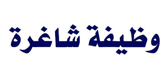 صوره وظائف شاغرة من جريدة تحرير