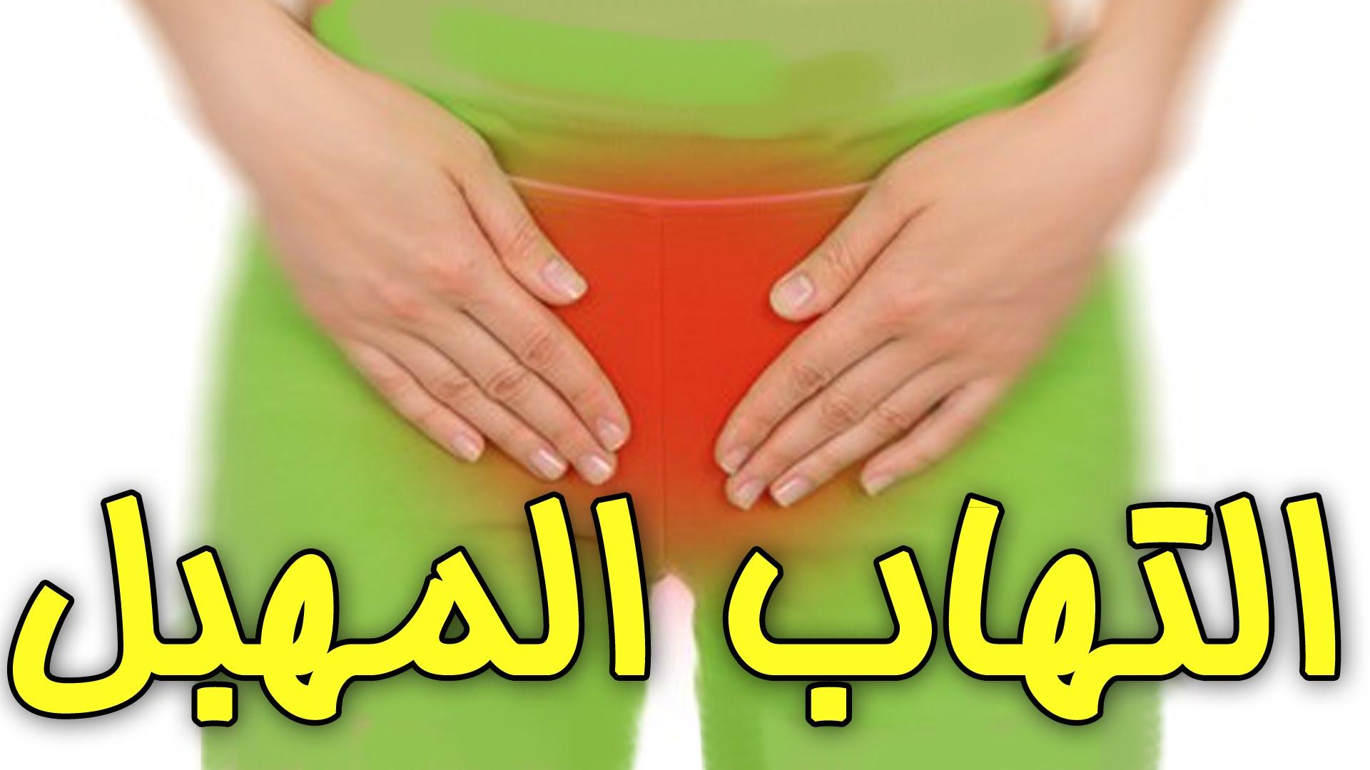 صوره اضرار التهابات المهبل على الحمل
