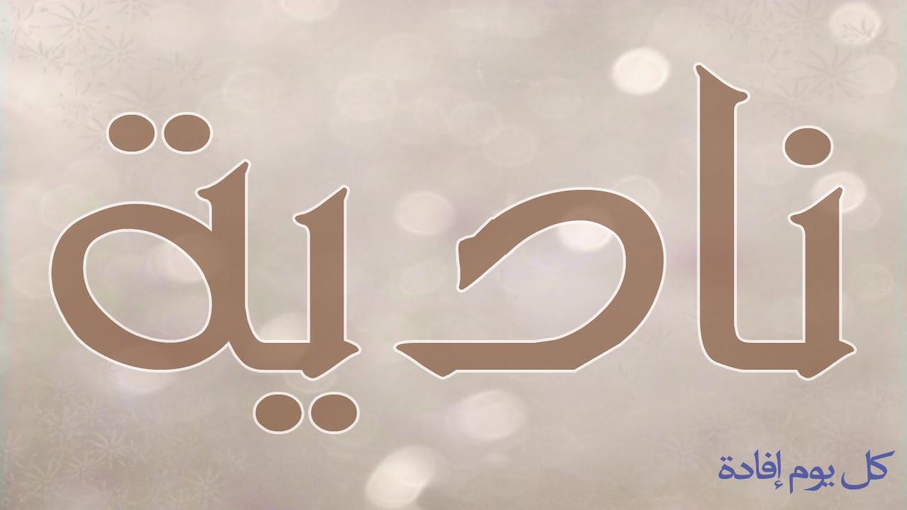 صوره معنى اسم نادية في المنام