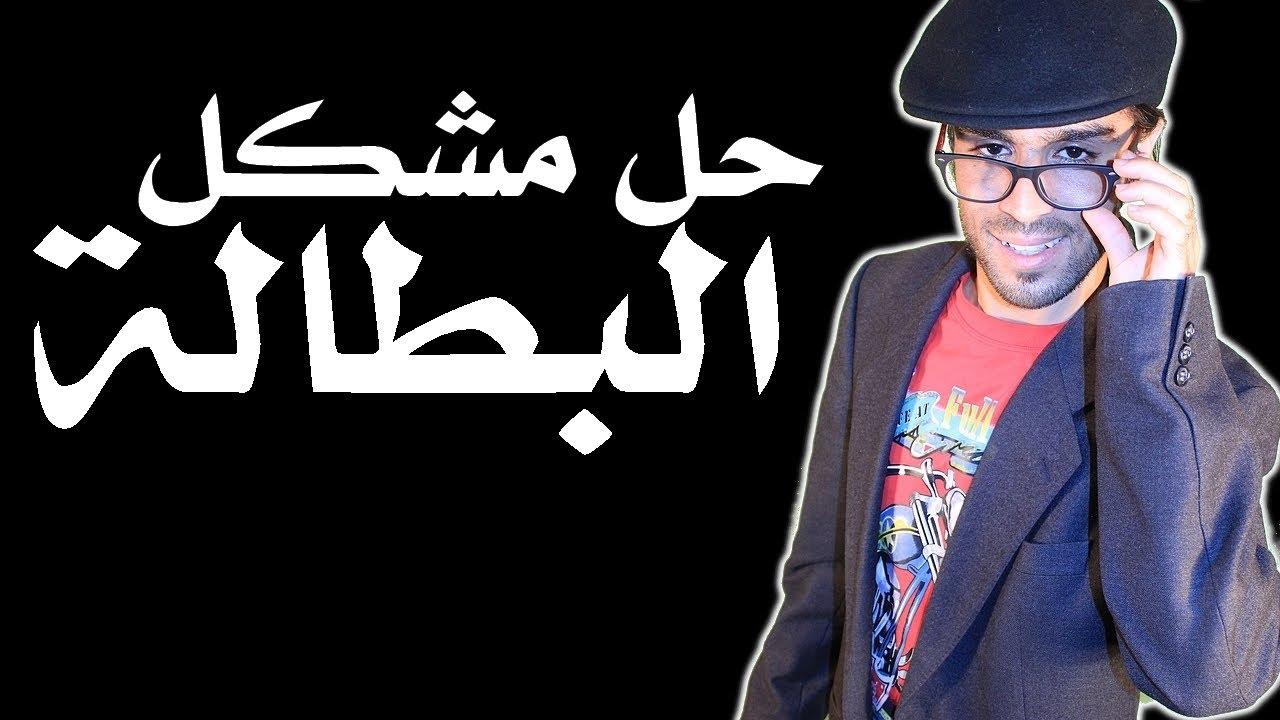 صوره حلول البطاله في مصر