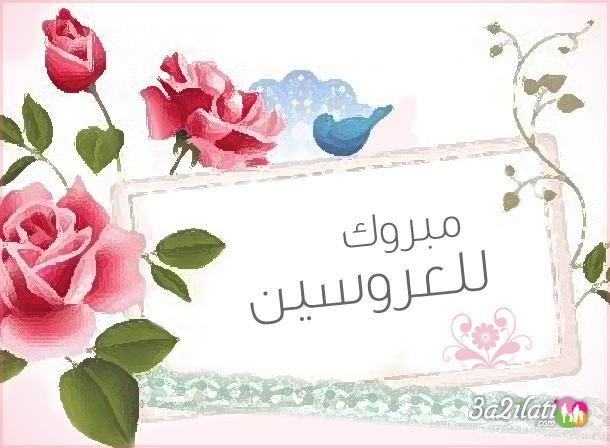 صوره رسائل قصيرة مبروك الفرح