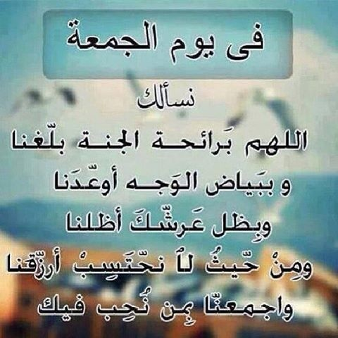 صوره مسجات دعاء يوم الجمعه