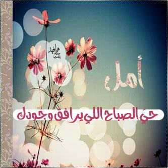 بالصور بطاقات باسم امل 20160701 745