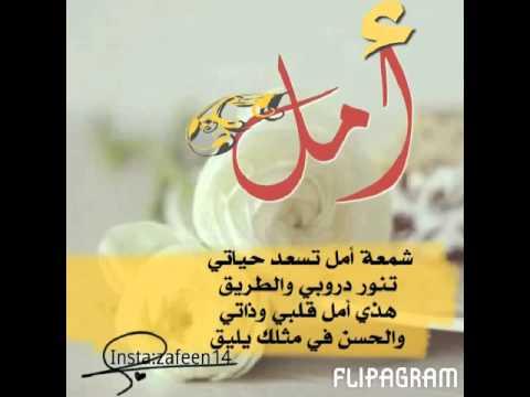 بالصور بطاقات باسم امل 20160701 746