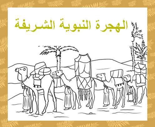 صوره موضوع تعبير عن الهجرة النبوية المباركة