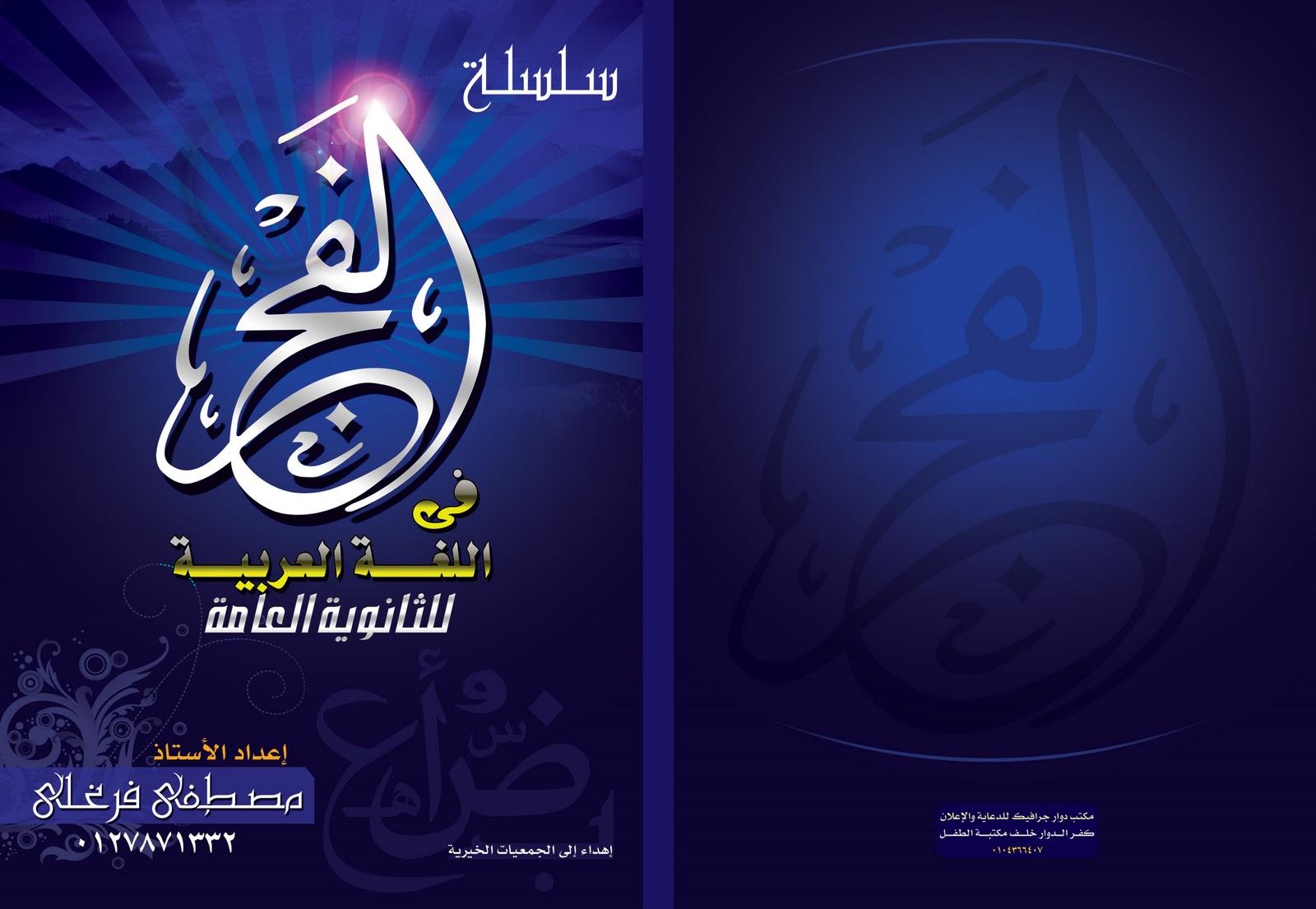 صوره غلاف كتاب لغة عربية