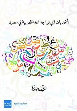 حل كتاب لغة عربية 2