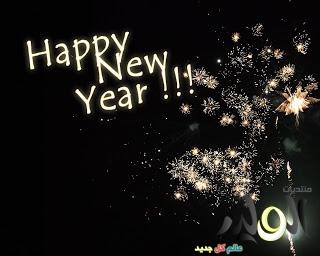 صوره افضل توبيكات السنة الجديدة