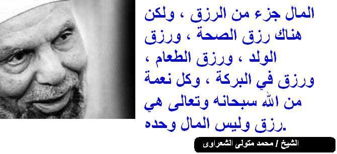 صوره دعاء الشعراوي مدمجه مع نغمه المال والبنون